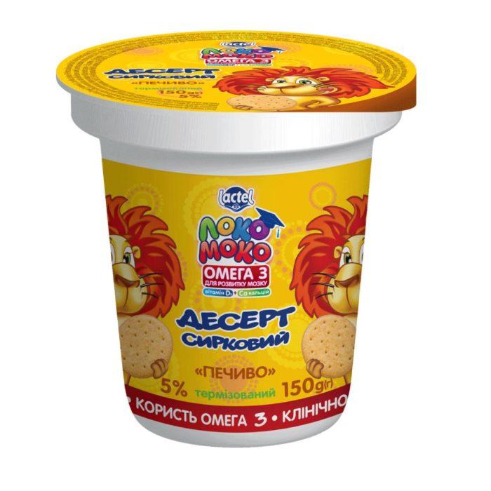 """Десерт сирковий 5% Локо Моко """"Печиво"""", з кальцієм, Омегою 3 та вітаміном Д3"""