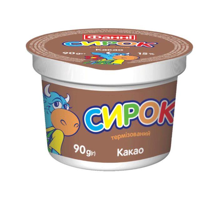 Сирок термізований 15% Фанні «Какао»