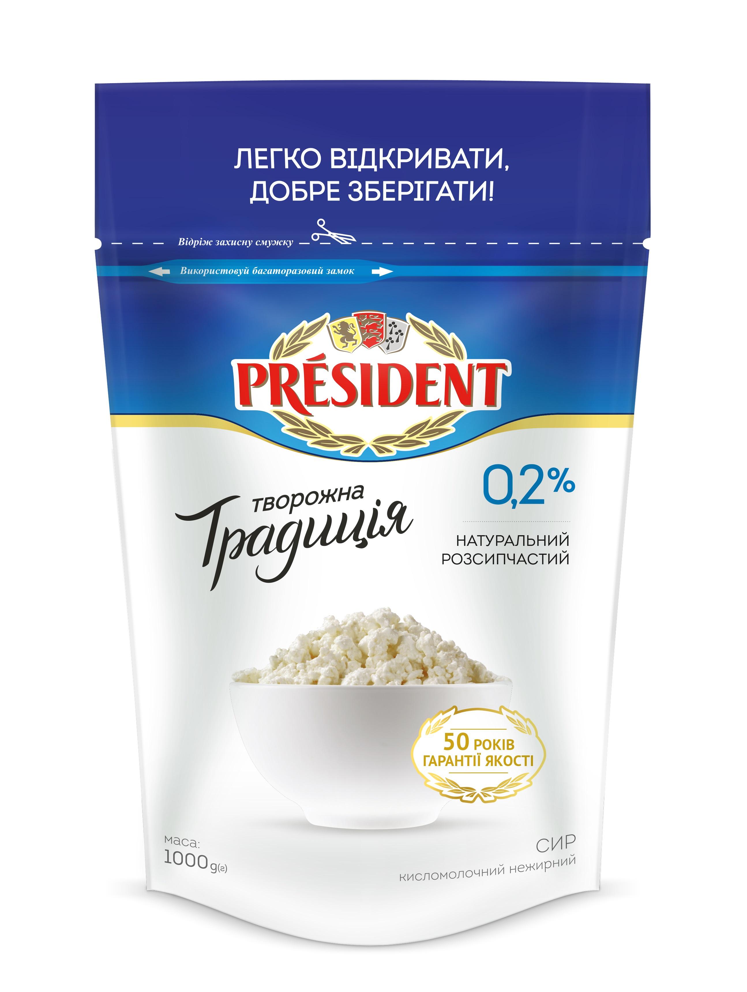 "Curd ""Tworozhna Tradicia"" President 0,2% (doypack 1,000 kg)"