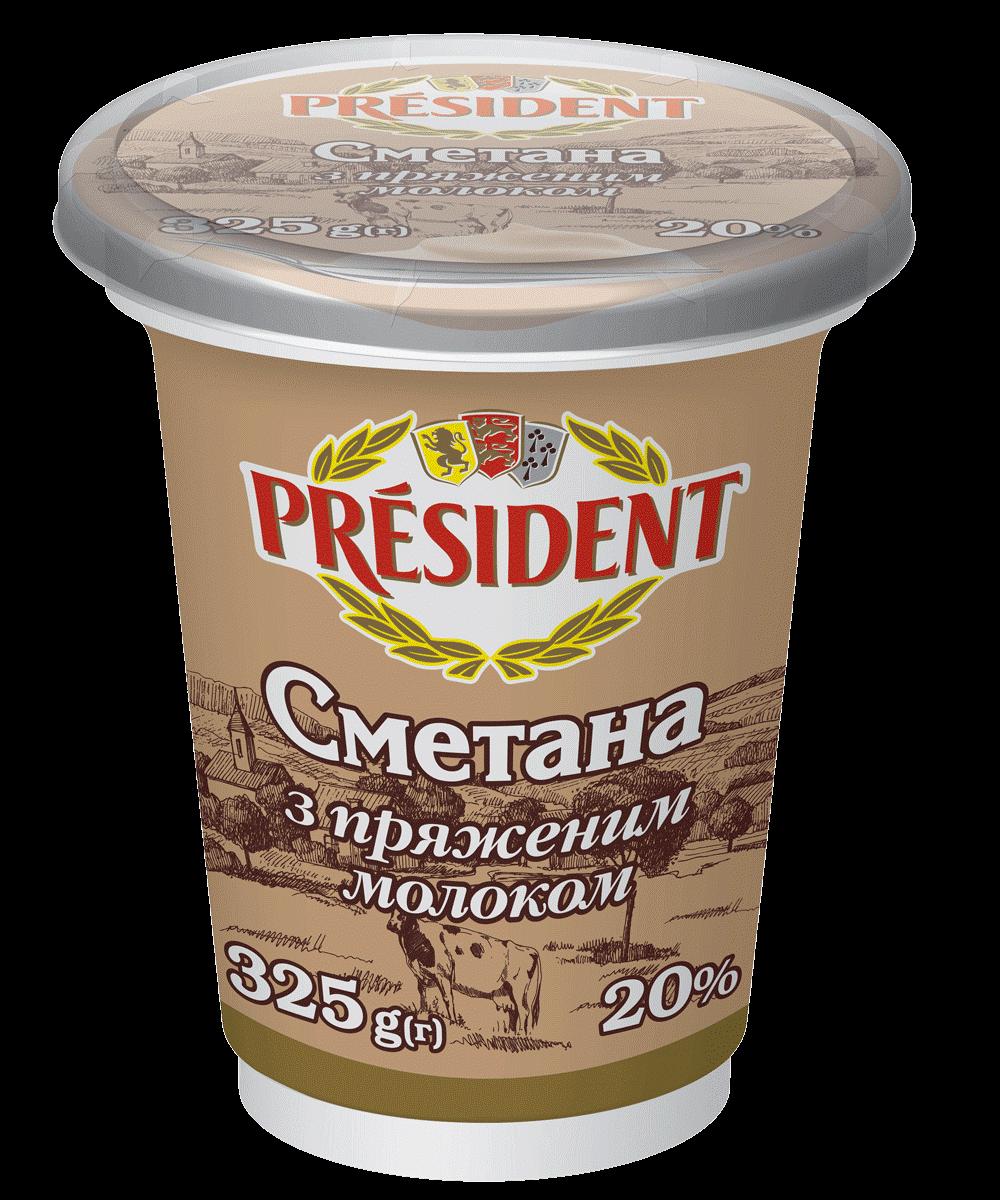 НОВИНКА від President! СМЕТАНА З ПРЯЖЕНИМ МОЛОКОМ