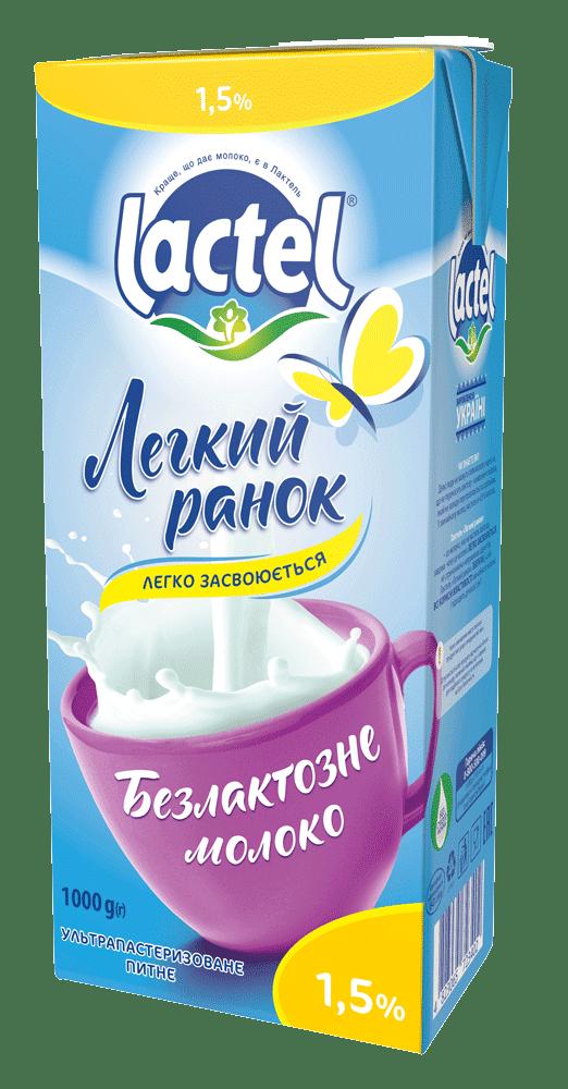 """Молоко безлактозне ультрапастеризоване """"Легкий ранок"""" Лактель, 1,5%"""