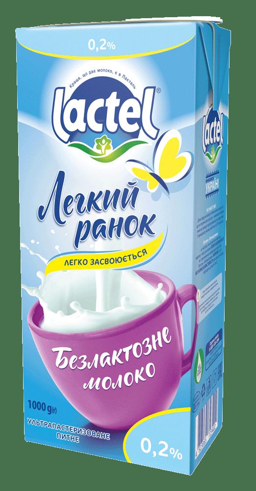 """Молоко безлактозне ультрапастеризоване """"Легкий Ранок"""" Лактель 0,2%"""