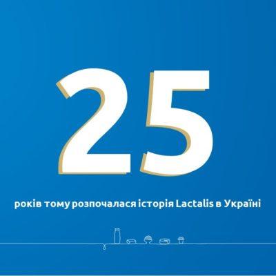 25 років Lactalis в Україні. Далі буде!
